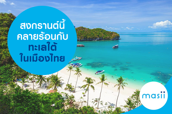 สงกรานต์นี้คลายร้อนกับทะเลใต้ในเมืองไทย!