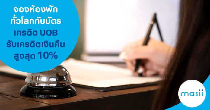 จองห้องพักทั่วโลกกับบัตรเครดิต UOB รับเครดิตเงินคืนสูงสุด 10%