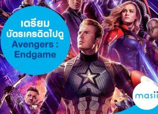 เตรียมบัตรเครดิตไปดู Avengers: Endgame