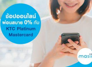 ช้อปออนไลน์ผ่อนสบาย 0% กับ KTC Platinum Mastercard
