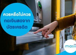 ควรหรือไม่ควร กดเงินสดจากบัตรเครดิต