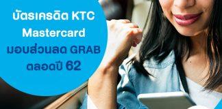บัตรเครดิต KTC Mastercard มอบส่วนลด GRAB ตลอดปี 62
