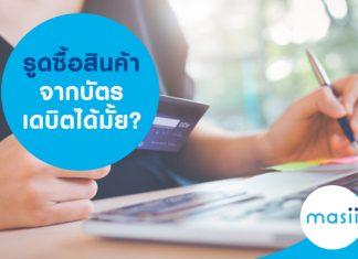 https://masii.co.th/thai/credit-card