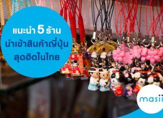 แนะนำ 5 ร้านนำเข้าสินค้าญี่ปุ่นสุดฮิตในไทย