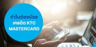 ทำไมต้องบัตรเครดิต KTC MASTERCARD