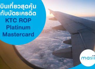 บินเที่ยวสุดคุ้มกับบัตรเครดิต KTC ROP Platinum Mastercard