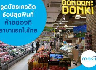 รูดบัตรเครดิตช้อปสุดฟิน ที่ห้างดองกิ สาขาแรกในไทย