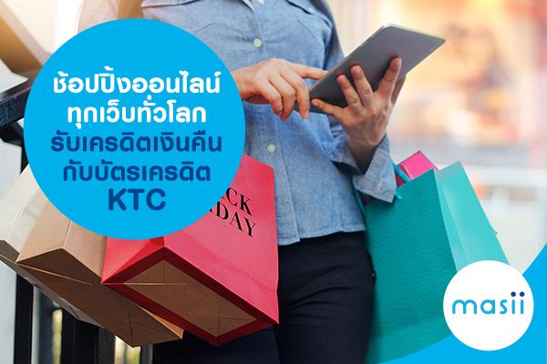 ช้อปปิ้งออนไลน์ทุกเว็บทั่วโลก รับเครดิตเงินคืนกับบัตรเครดิต KTC
