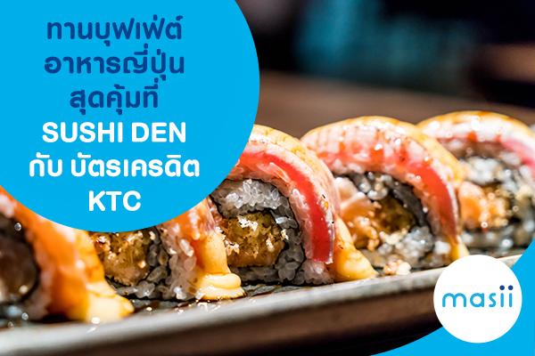 ทานบุฟเฟ่ต์อาหารญี่ปุ่นสุดคุ้มที่ SUSHI DEN กับบัตรเครดิต KTC