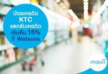 บัตรเครดิต KTC แลกรับเครดิตเงินคืน 15% ที่ Watsons