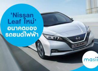 'Nissan Leaf ใหม่' อนาคตของรถยนต์ไฟฟ้า