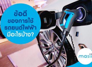 ข้อดีของการใช้รถยนต์ไฟฟ้ามีอะไรบ้าง?