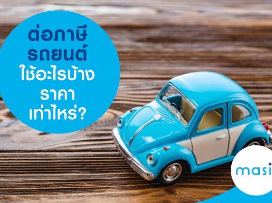 ต่อภาษีรถยนต์ ใช้อะไรบ้าง ราคาเท่าไหร่?