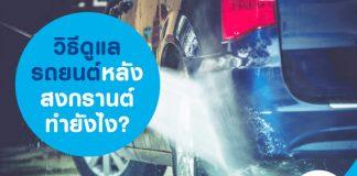 วิธีดูแลรถยนต์หลังสงกรานต์ทำยังไง?