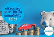 เปรียบเทียบราคาประกันรถยนต์ให้คุ้มยังไง?