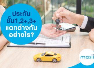 ประกันรถยนต์ชั้น 1,2+,3+ แตกต่างกันอย่างไร?