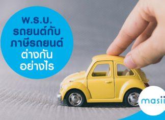 พ.ร.บ. รถยนต์ กับ ภาษีรถยนต์ ต่างกันอย่างไร