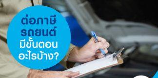 ต่อภาษีรถยนต์ มีขั้นตอนอะไรบ้าง?