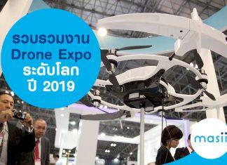 รวบรวมงาน Drone Expo ระดับโลก ปี 2019