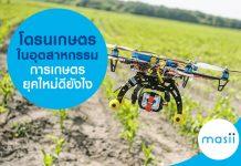 โดรนเกษตรในอุตสาหกรรมการเกษตรยุคใหม่ ดียังไง
