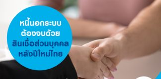 หนี้นอกระบบต้องจบ ด้วยสินเชื่อส่วนบุคคล หลังปีใหม่ไทย