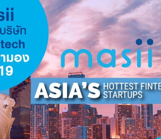 masii 1 ใน 10 บริษัทด้าน Fintech ที่น่าจับตามอง ปี 2019