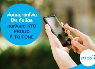 ผ่อนสมาร์ทโฟน 0% กับบัตรกดเงินสด KTC PROUD ที่ TG FONE