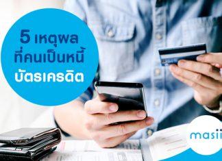 5 เหตุผลที่คนเป็นหนี้บัตรเครดิต