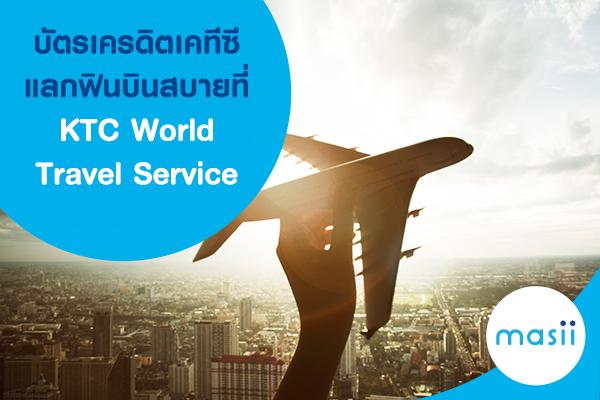 บัตรเครดิตเคทีซี แลกฟินบินสบาย ที่ KTC World Travel Service