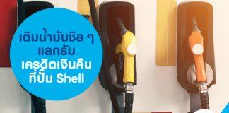 เติมน้ำมันชิล ๆ แลกรับเครดิตเงินคืนที่ปั๊ม Shell