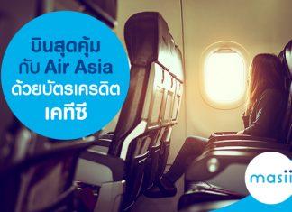 บินสุดคุ้มกับ Air Asia ด้วยบัตรเครดิตเคทีซี