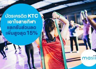 บัตรเครดิต KTC เอาใจสายกีฬา แลกรับส่วนลดเพิ่มสูงสุด 15%
