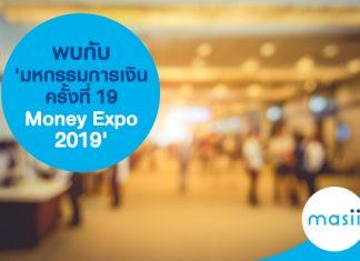 พบกับ 'มหกรรมการเงินครั้งที่ 19 Money Expo 2019'