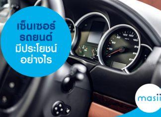 เซ็นเซอร์รถยนต์ มีประโยชน์อย่างไร