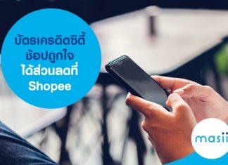 บัตรเครดิตซิตี้ ช้อปถูกใจได้ส่วนลดที่ Shopee
