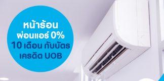 หน้าร้อนผ่อนแอร์ 0% 10 เดือน กับบัตรเครดิต UOB