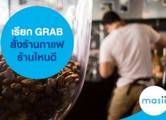 เรียก GRAB สั่งร้านกาแฟร้านไหนดี