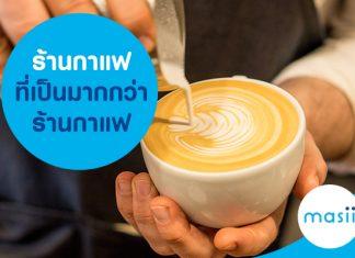 ร้านกาแฟที่เป็นมากกว่าร้านกาแฟ