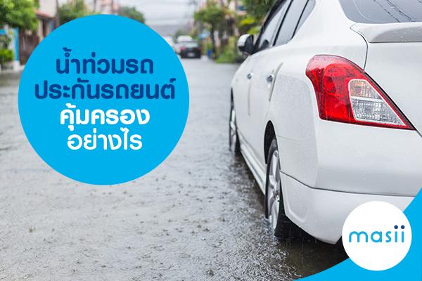 น้ำท่วมรถ ประกันรถยนต์คุ้มครองอย่างไร