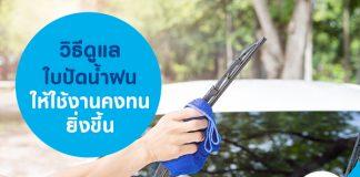วิธีดูแลใบปัดน้ำฝน ให้ใช้งานคงทนยิ่งขึ้น