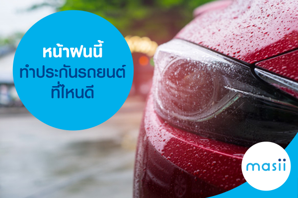 หน้าฝนนี้ ทำประกันรถยนต์ที่ไหนดี