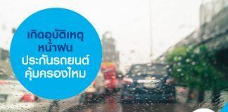 เกิดอุบัติเหตุหน้าฝน ประกันรถยนต์คุ้มครองไหม