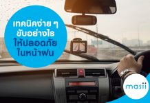 เทคนิคง่ายๆ ขับรถอย่างไรให้ปลอดภัยในหน้าฝน