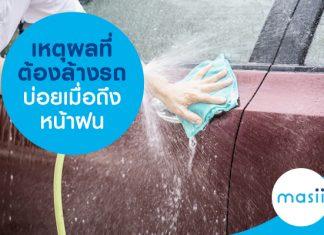 เหตุผลที่ต้องล้างรถบ่อยเมื่อถึงหน้าฝน
