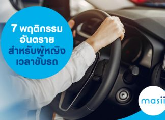 7 พฤติกรรมอันตรายสำหรับผู้หญิงเวลาขับรถ