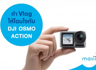 ทำ Vlog ให้โดนใจกับ DJI OSMO ACTION