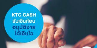 KTC CASH รับเงินก้อน อนุมัติง่าย ได้เงินไว