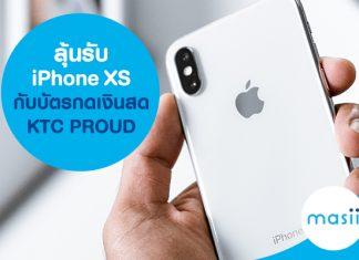 ลุ้นรับ iPhone XS กับบัตรกดเงินสด KTC PROUD