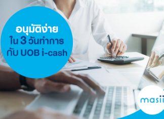 อนุมัติง่าย ใน 3 วันทำการ กับ UOB i-cash