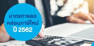 มาตรการลดหย่อนภาษีใหม่ ปี 2562
